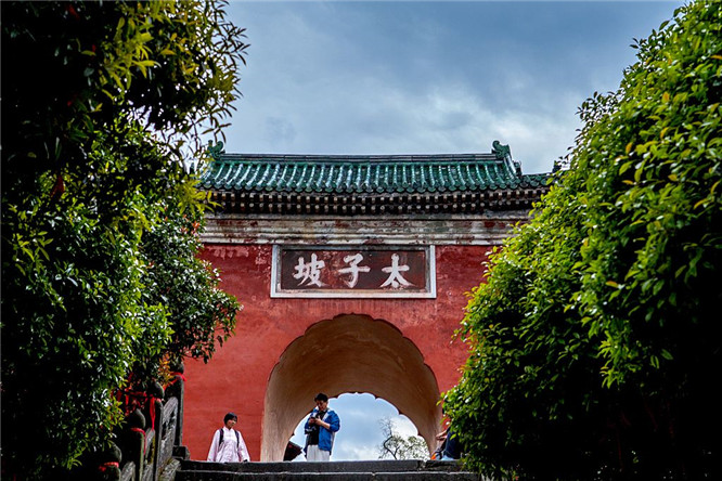 武当山2020年中国摄影家协会免票政策